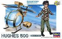 ハセガワたまごひこーき シリーズヒューズ 500