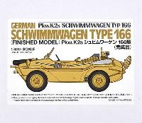 タミヤ1/48 ミリタリーミニチュアコレクションPkw.K2s シュビムワーゲン 166型