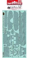 タミヤディテールアップパーツ シリーズ (AFV)キングタイガー (ポルシェ砲塔) コーティングシートセット