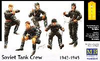 マスターボックス1/35 ミリタリーミニチュアソ連 戦車兵 1943-45