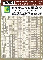 トムスモデル1/350 艦船用エッチングパーツシリーズタイタニック用窓枠