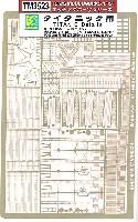 トムスモデル1/350 艦船用エッチングパーツシリーズタイタニック用