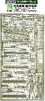 トムスモデル1/350 艦船用エッチングパーツシリーズ日本海軍 巡洋艦用