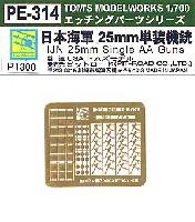 トムスモデル1/700 艦船用エッチングパーツシリーズ日本海軍 25mm 単装機銃