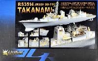 海上自衛隊 護衛艦 DD-110 たかなみ用 スーパーディテールアップセット