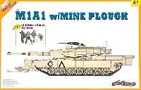 サイバーホビー1/35 AFVシリーズ (Super Value Pack)現用アメリカ陸軍 主力戦車 M1A1 エイブラムス・マインプラウ w/第1歩兵師団 ビッグ・レッド・ワン フィギュア