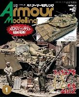 大日本絵画Armour Modelingアーマーモデリング 2013年1月号
