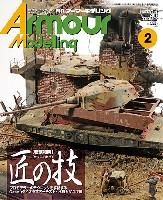 大日本絵画Armour Modelingアーマーモデリング 2013年2月号