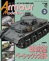 大日本絵画Armour Modelingアーマーモデリング 2013年3月号