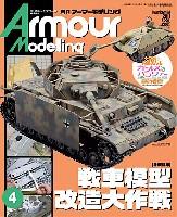 大日本絵画Armour Modelingアーマーモデリング 2013年4月号