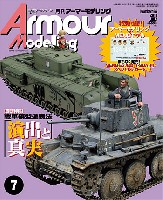 大日本絵画Armour Modelingアーマーモデリング 2013年7月号