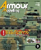 大日本絵画Armour Modelingアーマーモデリング 2013年9月号