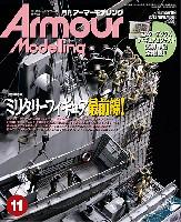 大日本絵画Armour Modelingアーマーモデリング 2013年11月号