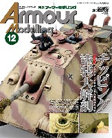 大日本絵画Armour Modelingアーマーモデリング 2013年12月号