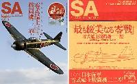 大日本絵画Scale Aviationスケール アヴィエーション 2013年3月号 (ファインモールド 1/72 零戦二二型 完全限定マガジンキット付属)