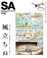 大日本絵画Scale Aviationスケール アヴィエーション 2013年9月号