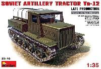 ソビエト砲兵 トラクター Ya-12 (後期型)