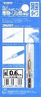 HG ワンタッチピンバイス 専用ドリル刃 (単品) 精密タイプ ドリル径 0.6mm