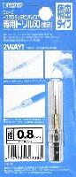 HG ワンタッチピンバイス 専用ドリル刃 (単品) 精密タイプ ドリル径 0.8mm
