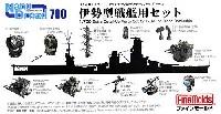 ファインモールド1/700 ナノ・ドレッド シリーズ伊勢型戦艦用セット