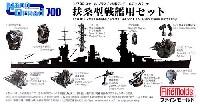 ファインモールド1/700 ナノ・ドレッド シリーズ扶桑型戦艦用セット