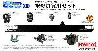 ファインモールド1/700 ナノ・ドレッド シリーズ空母加賀用セット