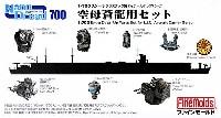 ファインモールド1/700 ナノ・ドレッド シリーズ空母蒼龍用セット