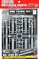 バンダイビルダーズパーツMSタンク 01