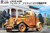 ピットロード1/35 グランドアーマーシリーズ日本海軍 陸戦隊 ヴィッカース・クロスレイ M25 四輪装甲車