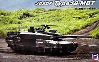 ピットロード1/144 スモールグランドアーマー シリーズ陸上自衛隊 10式戦車 (3両入)