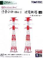 送電鉄塔 A2 - 逆三角形型 -