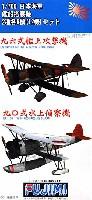 日本海軍 艦船搭載機 2種6機(12機)セット (96式艦上攻撃機・90式水上偵察機)