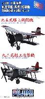 日本海軍 航空母艦 鳳翔 搭載機 2種各6機セット (95式艦上戦闘機・92式艦上攻撃機)