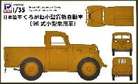 ピットロード1/35 グランドアーマーシリーズ日本陸軍 くろがね小型貨物自動車 (95式小型乗用車)
