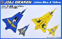 ピットロードSN 航空機 プラモデルスウェーデン空軍 J35J ドラケン スペシャルマーキングス