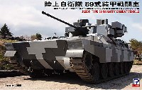 ピットロード1/35 グランドアーマーシリーズ陸上自衛隊 89式戦闘装甲車
