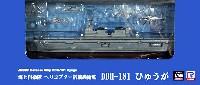 ピットロード塗装済完成品モデル海上自衛隊 ヘリコプター搭載護衛艦 DDH-181 ひゅうが