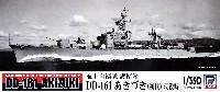 海上自衛隊 護衛艦 DD-161 あきづき (初代) 就役時