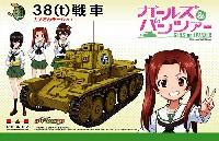 プラッツガールズ&パンツァー38(t)戦車 カメさんチームver. (ガールズ&パンツァー)