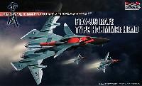 プラッツ戦闘妖精雪風FRX-99 レイフ TYPE ハンマーヘッド