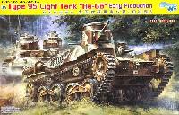 サイバーホビー1/35 AFV シリーズ ('39~'45 シリーズ)日本帝国陸軍 九五式軽戦車ハ号 (初期型)