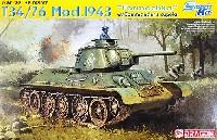 T-34/76 Mod.1943 フォルモチカ キューポラ装着型