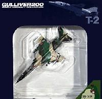 ワールド・エアクラフト・コレクション1/200スケール ダイキャストモデルシリーズ三菱 T-2 三沢基地 第3航空団 第3飛行隊 (59-5191)