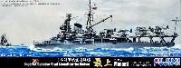 日本海軍 航空巡洋艦 最上 昭和18(1943)年-昭和19(1944)年