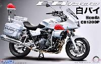 フジミ1/12 オートバイ シリーズホンダ CB1300P 白バイ