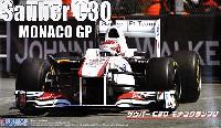 フジミ1/20 GPシリーズザウバー C30 モナコGP