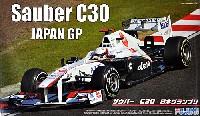 フジミ1/20 GPシリーズ SP (スポット)ザウバー C30 日本GP (1/8 小林可夢偉レジン製ヘルメット付)