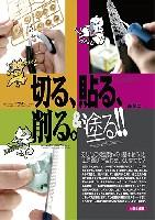大日本絵画模型製作/モデルテクニクス切る、貼る、削る。&塗る!!