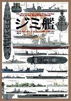 大日本絵画船舶関連書籍ジミ艦 だれも見たことないジミなマイナー艦船模型の世界