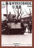 大日本絵画戦車関連書籍上海海軍特別陸戦隊 写真集